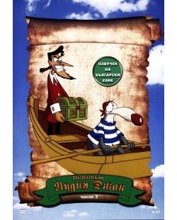 Пиратът Лудия Джак - част 3 (DVD)
