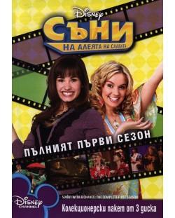 Съни на алеята на славата: Пълният първи сезон в 3 диска (DVD)