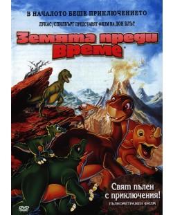 Земята преди време 1 (DVD)