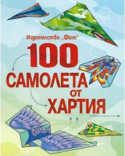 100 самолета от хартия