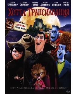 Хотел Трансилвания (DVD)