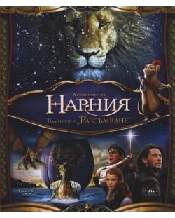 Хрониките на Нарния: Плаването на Разсъмване (Blu-Ray)