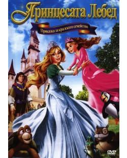 Принцесата Лебед: Приказка за кралското семейство (DVD)