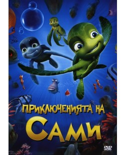 Приключенията на Сами (DVD)