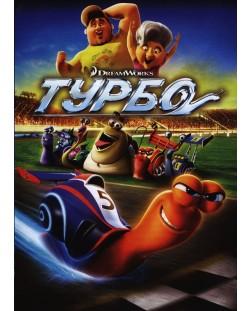 Турбо (DVD)