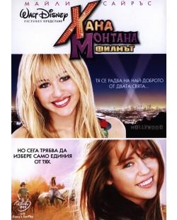 Хана Монтана: Филмът (DVD)