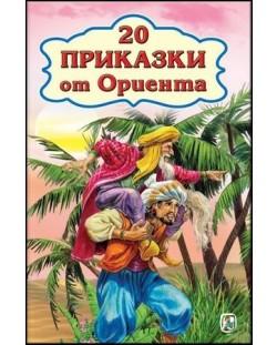 20 приказки от Ориента