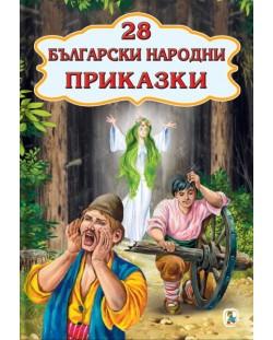 28 Български народни приказки