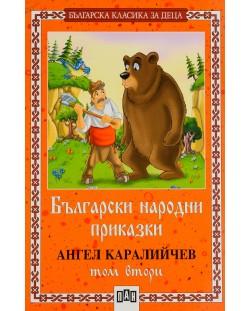 Български народни приказки - том 2