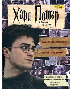 """Албум """"Хари Потър и Даровете на смъртта"""" - част първа"""
