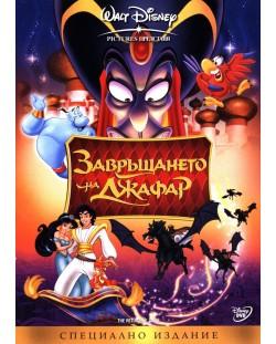 Аладин: Завръщането на Джафар (DVD)