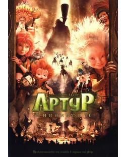 Артур и минимоите (DVD)