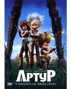 Артур и войната на двата свята (DVD)