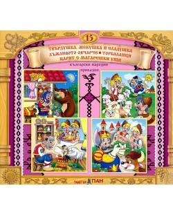 Български народни приказки 15: Твърдушка, Мекушка и Сладушка + CD