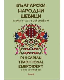Български народни шевици. Малка книга за оцветяване / Bulgarian traditional patterns. А little coloring book