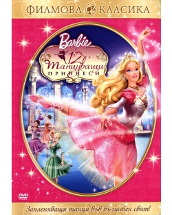 Барби: 12 танцуващи принцеси (DVD)