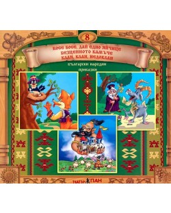 Български народни приказки 8: Косе Босе + CD
