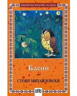 Басни от Стоян Михайловски