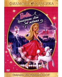 Барби: Приказният свят на модата (DVD)