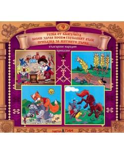 Български народни приказки 9: Гозба от къмъчета + CD