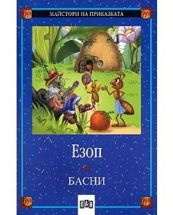 Майстори на приказката 10: Басни от Езоп (Пан)