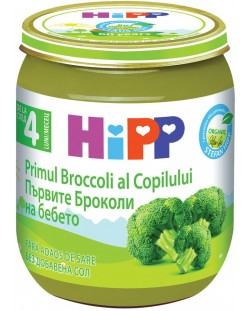 Био зеленчуково пюре Hipp - Броколи, 125 g