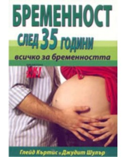 Бременност след 35 години: всичко за бременността