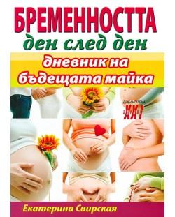 Бременността ден след ден. Дневник на бъдещата майка