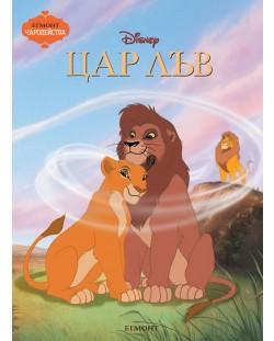 Чародейства: Цар Лъв