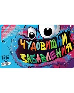 Чудовищни забавления - кутия с детски игри
