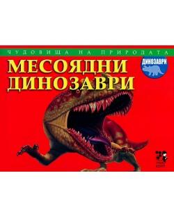 Чудовища на природата: Месоядни динозаври