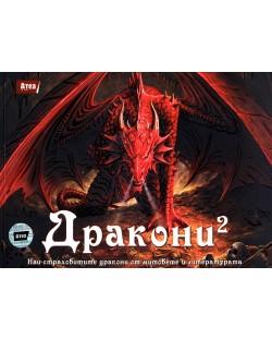Дракони 2 : Най-страховитите дракони от митовете и литературата