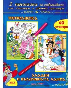 Две приказки за оцветяване със стикери 2: Пепеляшка. Аладин и вълшебната лампа + CD