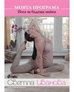 Моята програма: Йога за бъдещи майки (DVD)