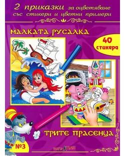 Две приказки за оцветяване със стикери 3: Малката русалка. Трите прасенца + CD