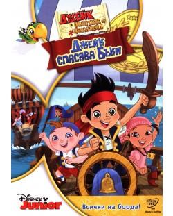 Джейк и пиратите от Невърленд 3 : Джейк спасява Бъки (DVD)