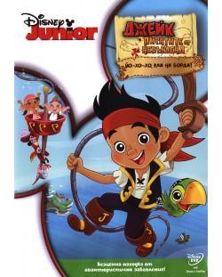 Джейк и пиратите от Невърлен: Йо-хо-хо, ела на борда (DVD)