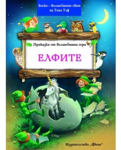 Елфите (Приказки от вълшебната гора 5)