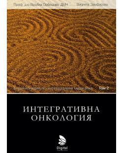 Енциклопедия по интегративна медицина - том 2: Интегративна онкология (Първо издание)
