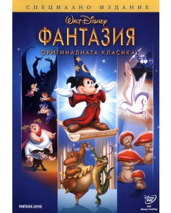 Фантазия - Специално издание (DVD)