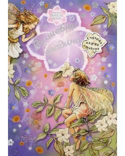 Феите на цветята: Вълшебна градина