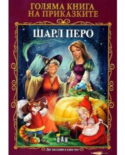 Голяма книга на приказките: Шарл Перо, Оскар Уайлд