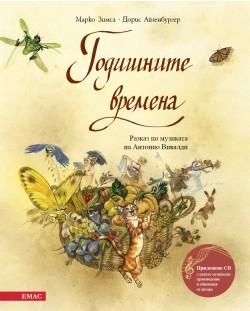 Годишните времена + CD (Разказ по музиката на Антонио Вивалди)