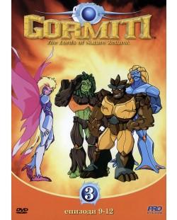Гормити 3 - Епизоди 9-12 (DVD)