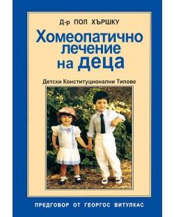 Хомеопатично лечение на деца