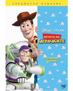Играта на играчките (DVD)