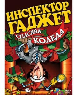 Инспектор Гаджет спасява Коледа (DVD)