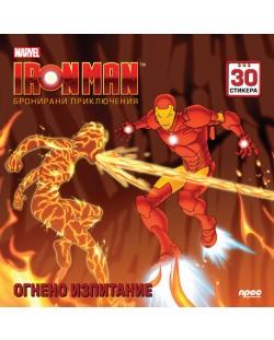 Iron Man. Бронирани приключения: Огнено изпитание + стикери