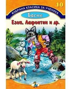 Басни (Избрана класика за ученика - книга 10)