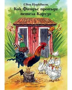 Как Финдъс пропъди петела Карузо